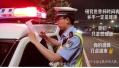 """""""球迷""""司机注意了!公安部:世界杯期间将重拳打击酒驾醉驾毒驾"""
