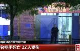 美国新泽西州发生枪击事件致1死22伤 一名枪手现场被打死