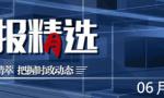 【党报精选】06月19日