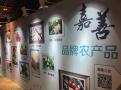 """对准上海""""菜篮子""""!嘉善""""农洽会""""沪上签约30亿元"""