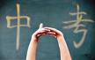 郑州市区中招考试今日平稳结束 预计7月8日公布成绩