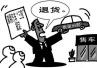 汽车销售新规实施一年效果有限 加价捆绑销售依旧