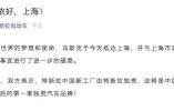 久等的官宣!特斯拉汽车要落户上海了,特朗普晓得伐?