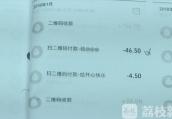 """微信支付耍心眼 男子七十多次""""吃白食""""获刑"""