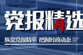 【党报精选】0717