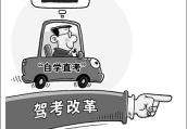 河南驾考车检改革时间表公布 20项交管便民措施落地