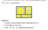 省气象台发入伏后首个高温预警 这几个地方37℃+,南京午后有雷阵雨