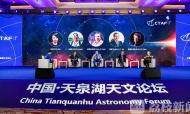 科学素养与星空的对话 首届中国天泉湖天文论坛开幕