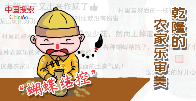 """乾隆""""农家乐审美"""""""