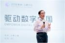 张勇:新能源和新技术完美结合才能驱动数字中国发展