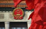 2018年国务院大督查:中国开放的大门只会越开越大