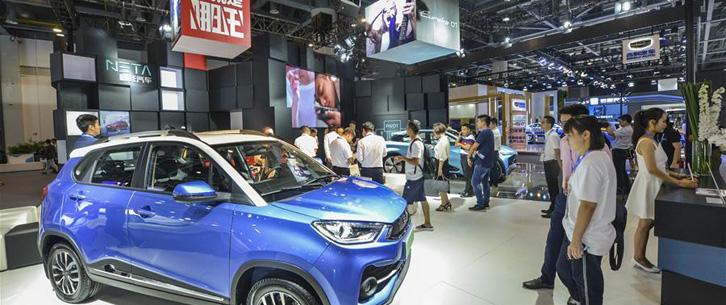 全球未来出行大会聚焦新能源汽车