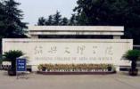 为支持更名绍兴大学,绍兴将市立医院成建制划转绍兴文理学院