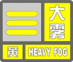 北京发布大雾黄色预警信号 部分地区能见度小于500米