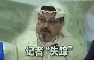 """沙特记者""""失踪""""风波 沙特强调不惧任何外部威胁"""