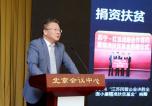 """全國電商精準扶貧論壇在京舉行 蘇寧""""一二三四五""""扶貧戰略受關注"""