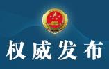 检察机关依法对山东、辽宁、江西三名原副省长提起公诉