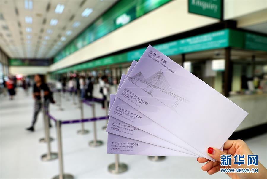 """香港邮政23日开始发售""""港珠澳大桥""""特别邮票正式首日封"""