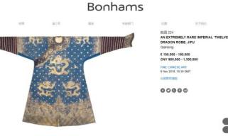 乾隆龙袍将在伦敦拍卖 估价100万左右(图)