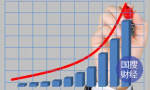 前10月河南企业运行良好 利润增幅达14.3%