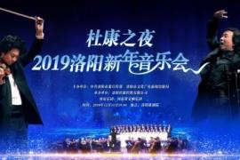 """声动古都洛阳""""杜康之夜""""2019洛阳新年音乐会成功举行"""