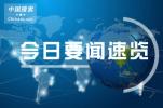 2019-01-21国内外重要新闻