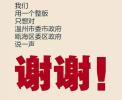 """刊登一个整版""""谢政府"""",温州这位老板火了:我确实是发自内心"""