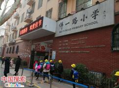 郑州市中小学开学第一天
