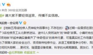 北京地铁5号线两名检修人员神秘失踪?官方辟谣:科学光辉晃瞎眼