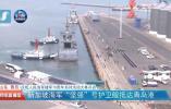 新加坡海军护卫舰抵达青岛 系参加海军70周年活动首艘外舰