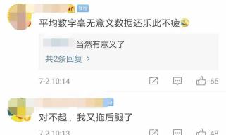 """""""中国人均国民总收入9732美元""""上热搜,我又被平均了吗?"""