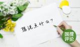北京青年报:降准资金须严防跑冒滴漏