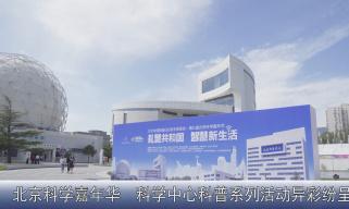 北京科学嘉年华——科学中心科普系列活动异彩纷呈