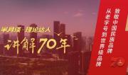 理论达人 | 致敬中国民族品牌!从老字号到世界级品牌