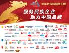 各界企业家学者齐聚博鳌 助力中国品牌强国建设
