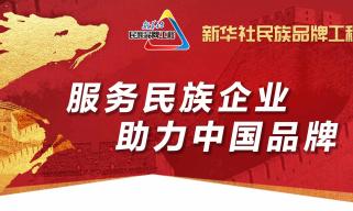 中证新华社民族品牌工程指数行情1月14日正式上线