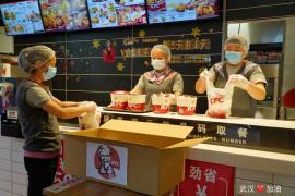 众志成城 人间有暖|百胜中国为武汉部分重点医院医护人员供应爱心餐点