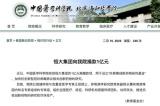 捐资捐物、服务一线 新华社民族品牌工程入选房企支援疫情防控