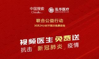 中国搜索联合泓华医疗开展视频医生咨询公益行动