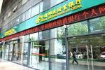 邮储银行江阴市支行成功发放首笔房地产开发贷款