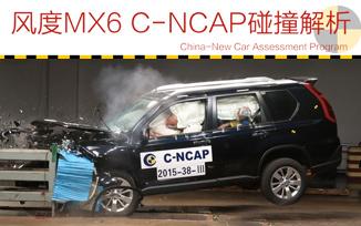 侧气帘设计有待提高 东风风度MX6 C-NCAP碰撞解析