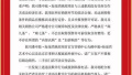 """港中旅海泉湾发声明称""""加价购房""""等系不实传闻"""