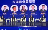 周海江出席2021太湖人才峰会 畅谈人才支撑城市发展
