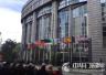 促进全球绿色设计合作:第三届世界绿色家居论坛隆重召开