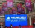 2016中国旅游博览会在天津举行 大连组团亮相
