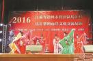 马庄农民乐团赴台文化交流