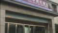 福州市部分火车票代售强卖3元保险 部门:违规