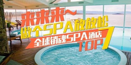 无SPA 不旅游!全球销魂SPA酒店TOP7