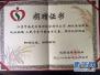中南集团陈锦石受聘为江苏省慈善总会荣誉会长