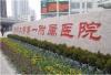 2015中国医院百强排行榜揭晓 河南30家医院跻身百强